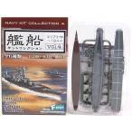 【2B】 エフトイズ 1/2000 艦船キットコレクション Vol.4 空母 大鳳 Btype(洋上Ver) 戦艦 潜水艦 ミニチュア 半完成品 単品