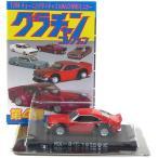 【11】 アオシマ 1/64 グラチャンコレクション 第4弾 RX-3 レッド ミニカー ミニチュア 族車 チャンプロード 半完成品 単品