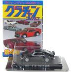 【12】 アオシマ 1/64 グラチャンコレクション 第4弾 RX-3 ブラック ミニカー ミニチュア 族車 チャンプロード 半完成品 単品
