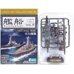 【4A】 エフトイズ 1/2000 艦船キットコレクション Vol.5 レイテ沖 1944 重巡洋艦 愛宕 フルハルVer 日本海軍 艦これ 半完成品 ミニチュア 単品
