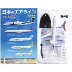【8】 エフトイズ 1/300 ぼくは航空管制官 日本のエアライン IBEX エアラインズ ボンバルディア CRJ700 旅客機 ミニチュア 半完成品 単品