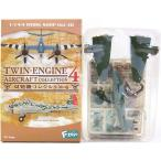 【1B】 エフトイズ 1/144 双発機コレクション Vol.4 ブリストル ボーファイターMk.VI イギリス空軍 第29飛行隊 攻撃機 戦闘機 半完成品 単品