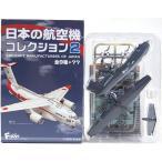 【3C】 エフトイズ 1/300 日本の航空機コレクション Vol.2 US-2 海上自衛隊 洋上迷彩 航空自衛隊 海上自衛隊 半完成品 単品