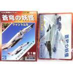【2】 童友社 1/144 現用機コレクション 第6弾 F-4EJ改 第302飛行隊 319号機 (グレー2色制空塗装、2006年戦競マーク) 戦闘機 半完成品 単品