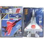 【2】 童友社 1/144 現用機コレクション第4弾 F-15J イーグル 第303飛行隊 869号機 戦闘機 航空自衛隊 ミニチュア 半完成品 単品