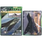 【3】 童友社 1/144 現用機コレクション 第3弾 F-117A ナイトホーク 空軍飛行試験センター 第412試験航空団 1990年6月6日 戦闘機 半完成品 単品