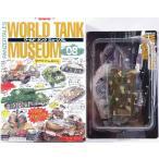【18】 タカラ 1/144 ワールドタンクミュージアム Vol.8 ティーガーII型 ヘンシェル砲塔 3色迷彩 ミリタリー 完成品 単品
