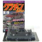 【6】 アオシマ 1/64 グラチャンコレクション 第1弾 トヨタ GX71 マークII ブラック ミニカー ミニチュア 完成品 単品