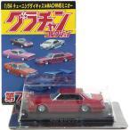 【11】 アオシマ 1/64 グラチャンコレクション 第7弾 430セドリック1 1981年式 430 レッド ミニカー 半完成品 単品