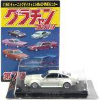 【6】 アオシマ 1/64 グラチャンコレクション 第7弾 コスモAP 1975年式 CD23C ホワイト ミニカー 半完成品 単品