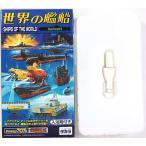 17  タカラ 世界の艦船 Series02 マイクロ水中モーター 白 単品 ミニチュア 潜水艦 戦艦 塗装済み半完成品