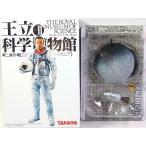 【4】 タカラ 王立科学博物館 第二展示場 白のパイオニア 星夜(月の暗黒面から出るアポロ8号) 科学 宇宙 ミニチュア 半完成品 単品