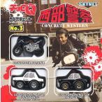 【7058】 チョロQ 西部警察セット No.3 3台セット 単品