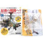 【6】 童友社 1/144 現用機コレクション 第8弾 最強の戦闘ヘリ AH-64D アパッチ・ロングボウ イスラエル空軍機 ミニチュア 半完成品 単品