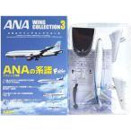 【2】 エフトイズ 1/500 ANAウイングコレクション Vol.3 L-1011 トリトンブルー塗装 旅客機 半完成品 単品