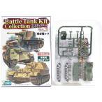 【1C】 エフトイズ/F-TOYS 1/144 バトルタンクキットコレクション Vol.3 日本陸軍 三式戦車/3式戦車 チヌ 戦車 半完成品 単品