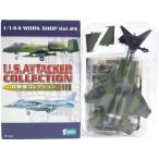 【2S】 エフトイズ 1/144 攻撃機コレクション シークレット F-15E ストライクイーグル デモンストレーター 半完成品 単品
