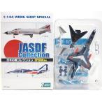 【2B】 エフトイズ 1/144 日本の翼コレクション SPECIAL T-2 ブルーインパルス 戦闘機 ミニチュア 半完成品 単品