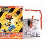 【5】 トミーテック 1/150 建設機械コレクション Vol.1 日立ZX480LCK解体仕様機&ハイリフト仕様機 日立建機 レック仕様 Nゲージ 半完成品 食玩 単品