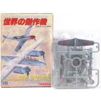 【1S】 タカラ TMW 1/144 世界の傑作機 Vol.3 シークレット Bf109 F-7 日本陸軍実用試験機 半完成品 単品
