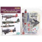 【1C】 エフトイズ F-TOYS 1/144 ウイングキットコレクション Vol.3 三式戦闘機 飛燕一型乙 飛行第244戦隊 73号機 戦闘機 ミニチュア 半完成品 単品