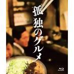 孤独のグルメ Blu-ray BOX (わけあり)(1348076AW) Blu-ray