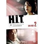 H.I.T. [ヒット] -女性特別捜査官- DVD-BOX2(1421939A) DVD