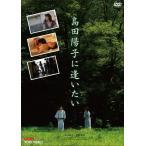 ¥1950【中古】≪DVD邦画≫島田陽子に逢いたい【DVD】 【1448697A】【tre052】