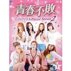 青春不敗~G7のアイドル農村日記~ シーズン2 DVD-BOX 1(1451291A) DVD