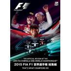2015 FIA F1世界選手権総集編 完全日本語版(1496672A) DVD
