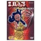 三つ目がとおる DVD-BOX 1(1719583A) DVD