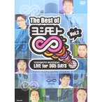 The Best of ヨシモト∞(無限大)Vol.2(1788657A) DVD