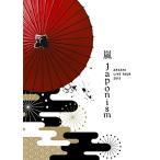 ARASHI LIVE TOUR 2015 Japonism(通常プレス仕様) (1869654S)DVD