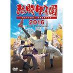 熱闘甲子園2016 DVD 第98回大会 48試合完全収録(1963098A) DVD