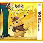 名探偵ピカチュウ(5103426S) 3DS