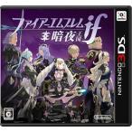 ファイアーエムブレムif 暗夜王国(5109832A) 3DS