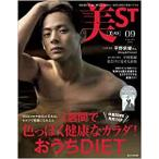 美ST(ビスト) 2020年 9月号 (美ST増刊)(A023740S)