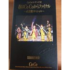 CoCoコンサート'92春はCoCoからファイナル [VHS](coco)