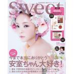 Sweet(スウィート)2018年10月号「表紙:安室奈美恵」