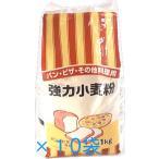強力小麦粉 1kg×10袋セット パン・ピザ・その他料理用。 家庭用 送料無料(北海道・沖縄・離島は別途送料がかかります。)