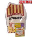 ドライイースト 強力小麦粉セット。強力小麦粉1kgとドライイーストのセットです。(3g*10袋入)乾燥酵母。イースト菌。パンつくりセット