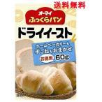 オーマイ ふっくらパンドライイースト(お徳用) 60g 乾燥酵母 おうち時間 パン作り クリスマスお菓子作り 手作り パン材料 お菓子材料