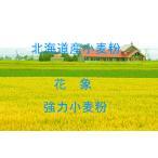 花象 25kg 北海道産小麦として高い評価を受けている小麦粉を100%使用した強力小麦粉です。