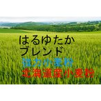 はるゆたか 2.5kg 送料無料! 北海道産小麦として高い評価を受けているはるゆたかを100%使用した強力小麦粉です。