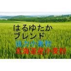 はるゆたかブレンド 小麦粉 25kg  送料無料! 北海道産小麦として高い評価を受けているはるゆたかを100%使用した強力小麦粉です。
