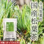 国産の松の葉(アカマツ)を使用したお茶です。国産松葉茶40袋  送料無料 現在、品薄のため発送まで7日以上かかることがございます。 敬老の日のプレゼントに。