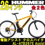 電動アシストクロスバイク 自転車 HUMMER/ハマー AL-ATB267E Assist 26インチ