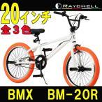 BMX 自転車 BM-20R Raychell/レイチェル 20インチ