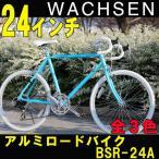 24インチ アルミロードバイク 14段変速 カギ・ライト付き WACHSEN/ヴァクセン Stadt(シュタット) BSR-24A