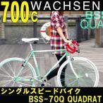 クロスバイク 700c クロモリシングルスピード WACHSEN/ヴァクセン QUADRAT(クヴァドラート) BSS-70Q